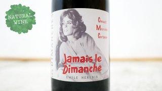 [2550] JAMAIS LE DIMANCHE 2013 Domaine des Dimanches  / ジャメ・ル・ディモンシュ 2013 ドメーヌ・ド・ディモンシュ