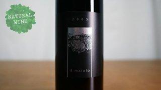 [2625] Il Maiolo Emilia Rosso 2005 Il Maiolo / イル・マイオーロ エミリア・ロッソ 2005 イル・マイオーロ