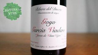[2475] Joven de Vinas Viejas 2018 Goyo Garcia Viadero / ホベン・デ・ヴィーニャス・ヴィエハス 2018 ゴヨ・ガルシア・ヴィアデロ