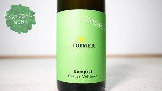 [1650] Gruner Veltliner Kamptal DAC 2019 Fred Loimer / グリューナー・ヴェルトリーナー・カンプタール 2019 フレッド・ロイマー