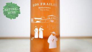 [1050] Los Frailes Monastrell Rosado 2019 Bodegas Los Frailes / ロス・フレイレス ロザート 2019 ボデガス・ロス・フレイレス