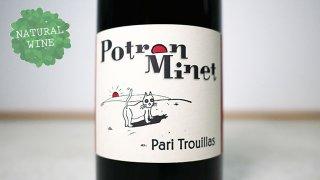 [2850] PARI TROUILLAS ROUGE 2019 POTRON MINET / パリトゥルイヤス・ルージュ 2019 ポトロン・ミネ