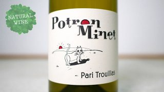 [2850] PARI TROUILLAS BLANC 2019 POTRON MINET / パリトゥルイヤス・ブラン 2019 ポトロン・ミネ