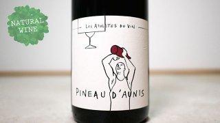 [1900] PINEAU D'AUNIS 2018 Les Athletes du Vin / ピノドニス 2018 レ・ザスレット・デュ・ヴァン