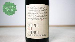 [6000] Cerasuolo di Vittoria Grotte Alte 2014 Arianna Occhipinti / チェラズオーロ・ディ・ヴィットーリア・グロッテ・アルテ 2014