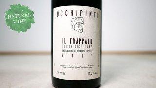 [3675] Il Frappato 2017 Arianna Occhipinti / イル・フラッパート 2017 アリアンナ・オッキピンティ