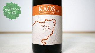[3375] Vino Bianco KAOS 5.0 2019 Etnella / ヴィーノ・ビアンコ カオス 5.0 2019 エトネッラ