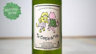 [1440] Le Cercle du Vin Blanc 2019 Le Cercle du Vin / ル・セルクル・デュ・ヴァン・ブラン 2019 セルクル・デュ・ヴァン