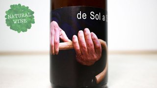 [1900] De Sol a Sol Airen Tinaja 2017 Esencia Rural / デ・ソル・ア・ソル アイレン・ティナハ 2017 エセンシア・ルラル