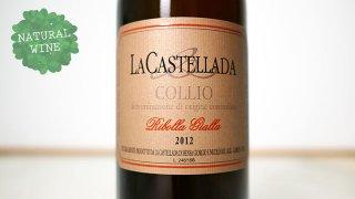 [3600] Ribolla Gialla 2012 La Castellada / リボッラ・ジャッラ 2012 ラ・カステッラーダ
