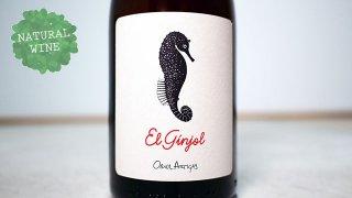 [3900] El Gingol 2019 ORIOL ARTIGAS / エル・ギンギョル 2019 オリオル・アルティガス