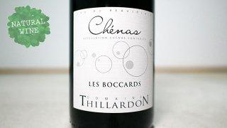 [3300] Les Boccards 2015 Domaine Thillardon / レ・ヴキャード 2015 ドメーヌ・ティラルドン