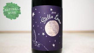 [2400] Stella Luna 2019 SMALLFRY WINES / ステラ・ルナ 2019 スモールフライ