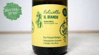 [1390] Bianco Emilia Frizzante NV Folicello / ビアンコ エミリア フリザンテ NV フォリチェロ