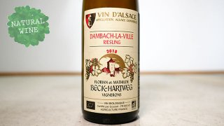 [2250] Riesling Dambach La Ville 2018 Mathilde & Florian BECK-HARTWEG / リースリング・ダンバッハ・ラ・ヴィル 2018