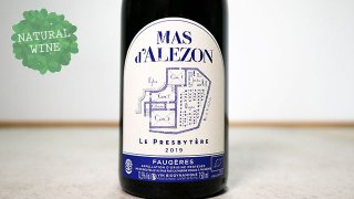 [2250] Le Presbytere 2019 MAS D'ALEZON / ル・プレビテール 2019 マス・ダルゾン
