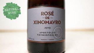 [1800] Macedonia Rose de Xinomavro 2019 Domaine Thymiopoulos / マケドニア ロゼ・ド・クシノマヴロ 2019 ドメーヌ・ティミオプロス