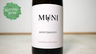 [2325] Montemagro 2018 Daniele Piccinin / モンテマーグロ 2018 ダニエーレ・ピッチニン