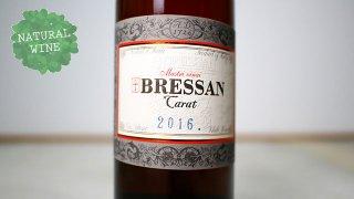 [4125] Carat 2016 Bressan / カラット 2016 ブレッサン