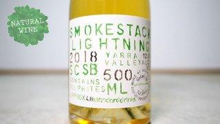 [3600] Smokestack Lightning SB 2018 Arfion / スモークスタック・ライトニング・ソーヴィニヨンブラン 2018 アルフィオン