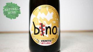 [2300] Birra Bino 2018 Ribela / ビッラ・ビーノ 2018 リベラ