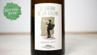 [2550] Le Chenin de la Colline 2017 Dom. de la Garreliere /  ル・シュナン・ド・ラ・コリーヌ 2017 ドメーヌ・ド・ラ・ギャルリエール