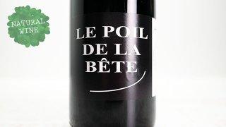 [2625] LE POIL DE LA BETE 2019 NICOLAS REAU / ル・ポワル・ド・ラ・ベット 2019 ニコラ・ロー