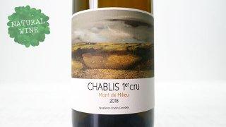 [7875] Chablis 1er Cru Mont de Milieu 2018 Domaine le Vin de Deux / シャブリ - 1級 モン・ド・ミリュ - 2018