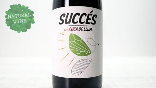 [1875] La Cuca de Llum 2019 Succes Vinicola / ラ・クカ・デ・リュム 2019 スクセス・ヴィ二コラ