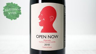 [1350] Open Now 2018 Hegarty Domaine de Chamans / オープン・ナウ 2018 エガルティ・ドメーヌ・ドゥ・シャマン