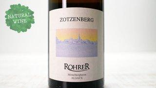 [3675] Riesling Grand Cru ZOTZENBERG 2018 ANDRE ROHRER / リースリング・グランクリュ ゾッツェンベルグ 2018 アンドレ・ロレール