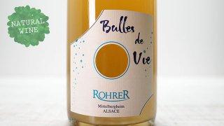 [2200] Bulles de Vie 2020 ANDRE ROHRER / ビュル・ド・ヴィ 2020 アンドレ・ロレール