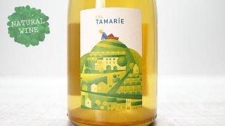 [2300] Vino Frizzante 2020 Col Tamarie / ヴィーノ・フリッツァンテ 2020 コル・タマリエ