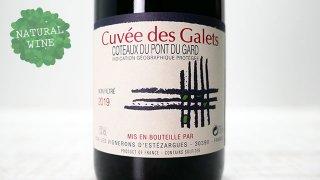 [1275] Cuvee des Galets 2019 Les Vignerons d'Estezargues / キュヴェ・デ・ガレ 2019 エステザルグ