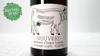 [3450] Vouvray 2019 Alexandre GIQUEL / ヴーヴレィ 2019 アレクサンドル・ギゲル
