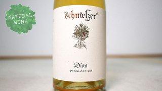 [2475] Dion PetNat 2020 Schmelzer / ディオン・ペットナット 2020 シュメルツアー