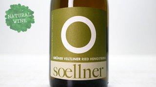 [1750] Gruner Veltliner - Hengstberg 2019  Weingut Soellner / グリューナー・ヴェルトリーナー ヘングストベルク 2019