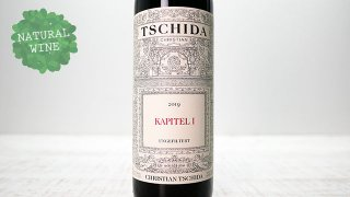 [3450] Kapitel I 2019 Christian Tschida / ブカピテル I 2019 クリスティアン・チダ