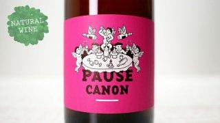[1800] Pause Canon Rose 2020 Le Raisin et L'Ange / ポーズ・キャノン ロゼ 2020 ル・レザン・エ・ランジュ