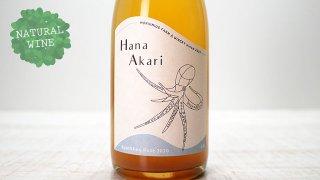 [3300] Hana Akari 2020 MORIUMIUS Farm & Winery / ハナアカリ 2020 モリウミアス ファーム&ワイナリー