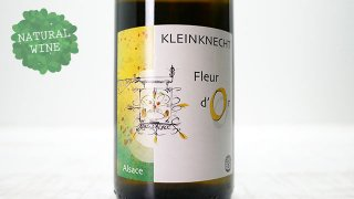 [1875] Fleur d'Or 2018 Kleinknecht / フルール・ドール 2018 クラインクネヒト