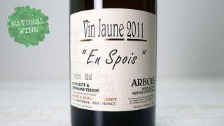 [11100] VIN JAUNE EN SPOIS 2011 STEPHANE TISSOT / ヴァンジョーヌ アン・スポア 2011 ステファン・ティソ