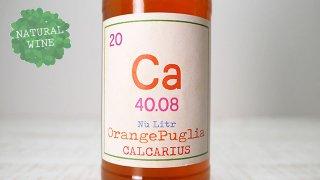[2625] Orange Puglia Falanghina 2019 Calcarius / オレンジ・プーリア・ファランギーナ 2019 カルカリウス