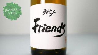 [2175] Friends 2020 Lou Dumont (STUDIO GHIBLI collaboration) / フレンズ 2020 ルー・デュモン(「スタジオジブリ」コラボレーション)