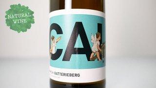 [2250] CAI Riesling Kabinett trocken 2019 Immich-Batterieberg / CAI シリースリング・カビネット・トロッケン 2019