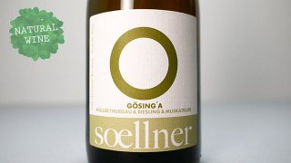 [1750] Gosing'A Muller-Thurgau Riesling & Muskateller 2020 Weingut Soellner / ゲースィング アー  2020