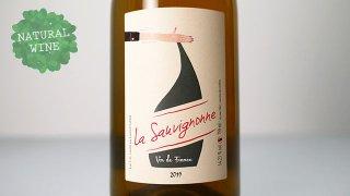 [3000] La Sauvignonne 2019 Laurent Lebled / ラ・ソーヴィニョンヌ 2019 ローラン・ルブレ