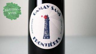 [2850] Gamay sans Frontieres 2019 Cyrille Vuillod / ガメイ サン・フロンティエール 2019 シリル・ヴィヨ