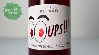 [1350] Ooups!!! NV Chapelle Berard / ウップス!!! NV シャペル・ベラール