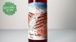 [2850] Freikorperkultur Trocken Rose 2020 Okologisches Weingut Schmitt / フライエ ケルパー クルトューア ロゼ